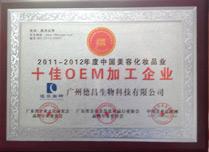 德昌荣获十佳OEM加工企业证书