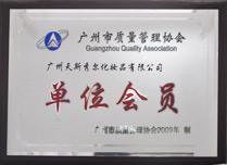 德昌荣获广州质量管理协会单位会员证书