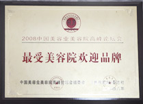 德昌荣获最受美容院欢迎品牌证书