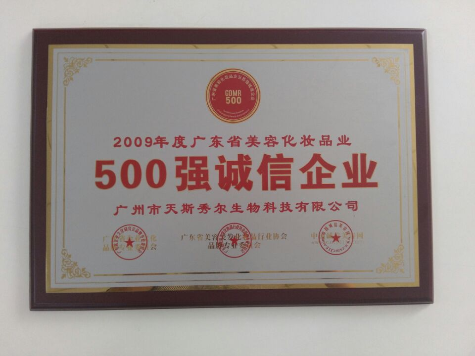 500强诚信企业