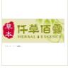仟草百露:德昌国际-天斯秀尔经典案例:仟草百露销量持续走高