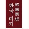 韩国丽姬 德昌国际-天斯秀尔合作伙伴,合作八年:韩国丽姬  专注疤痕修复十余年,祛疤效果看得见