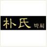 朴氏:德昌国际-天斯秀尔合作伙伴经典案列,合作七年