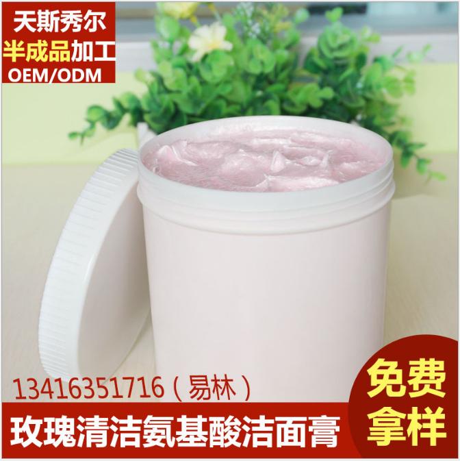 玫瑰氨基酸酵素洗面奶