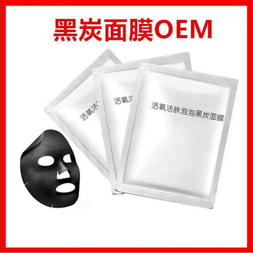黑炭面膜OEM代加工贴牌 清洁控油面膜 提亮肤色 补水美白 面膜厂