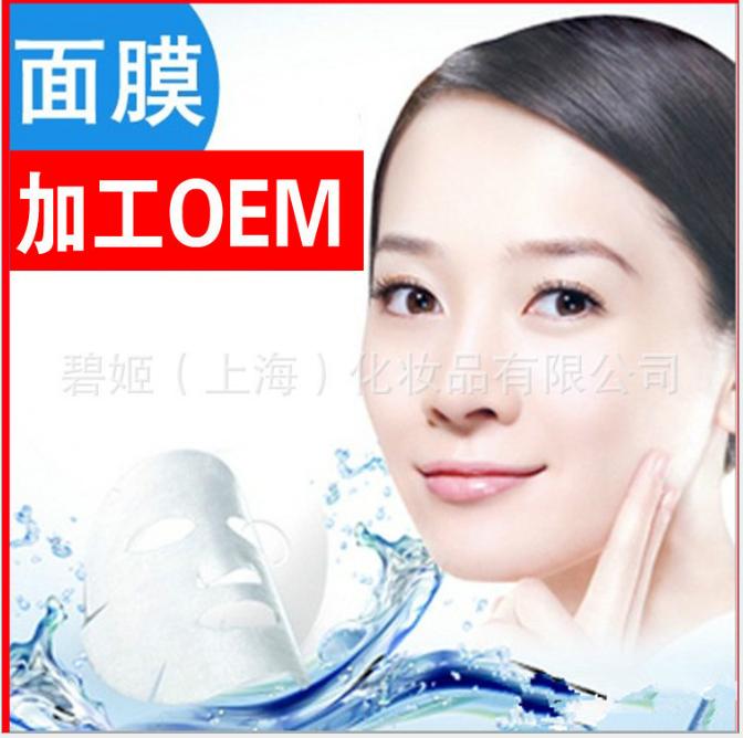 胶原蛋白蚕丝面膜贴牌加工oem 代工美白补水面膜加工化妆品工厂
