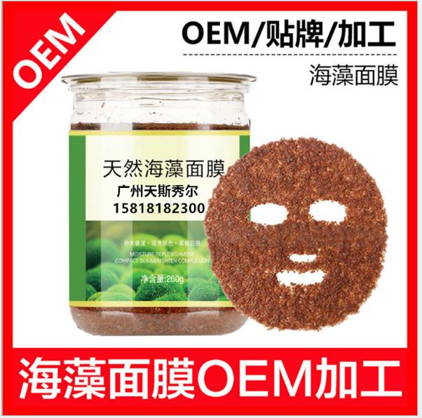 海藻面膜加工贴牌小颗粒海藻面膜化妆品半成品项目oem代加工