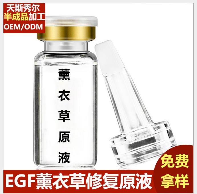 EGF薰衣草舒敏修复原液OEM加工美白祛红血丝精华液化妆品加工厂家