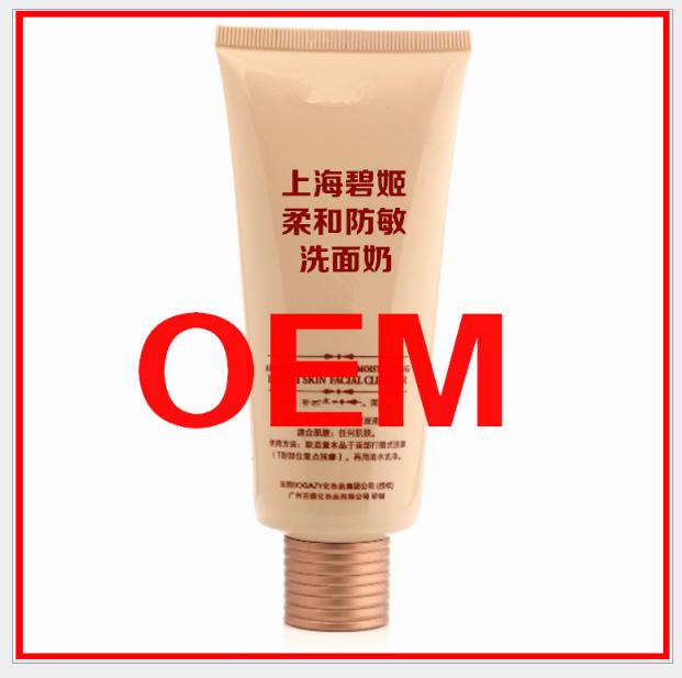 【柔和防敏洗面奶加工OEM】 美白补水洁面膏乳化妆品代加工工厂