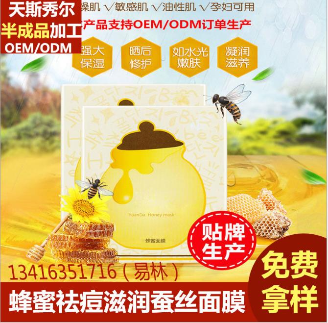 蜂蜜滋润蚕丝面膜化妆品oem加工补水祛痘保湿睡眠膜 护肤品生产