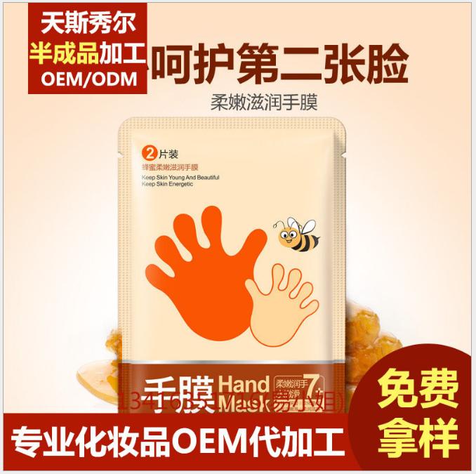 蜂蜜保湿嫩滑护手膜OEM代加工贴霜手部护理冬季防冻护理