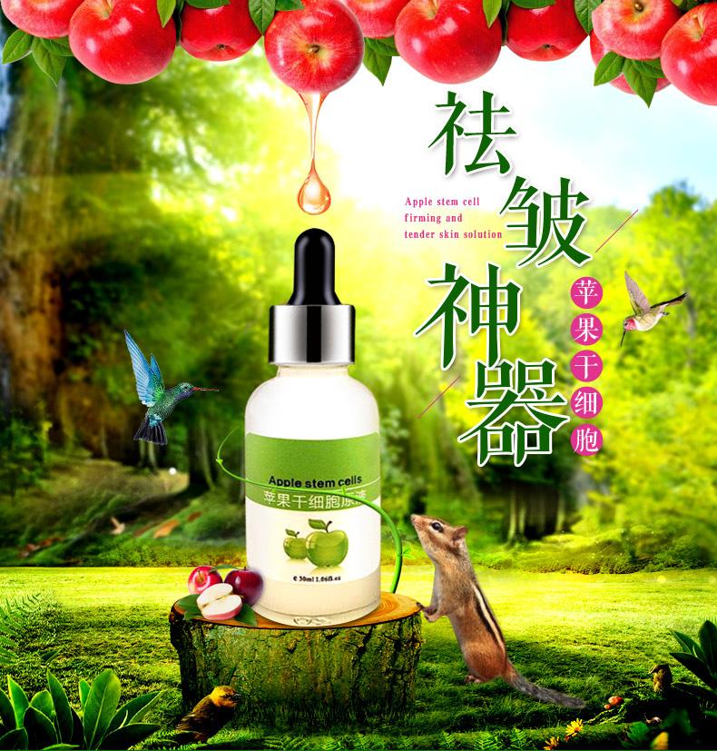 苹果干细胞原液OEM加工美白抗衰抗皱去红血丝精华液 化妆品厂家