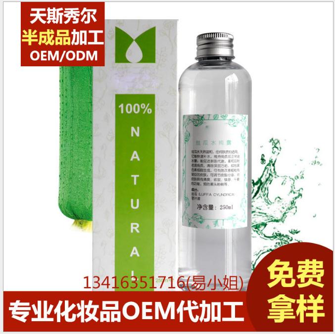 天斯秀尔 丝瓜水oem加工控油补水舒缓爽肤水 化妆品生产厂家批发