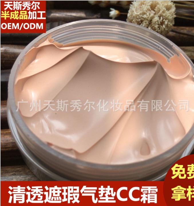 清透气垫CC霜BB霜化妆品OEM加工 遮瑕美白持久粉底 贴牌生产厂家